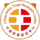 中非贸易研究中心